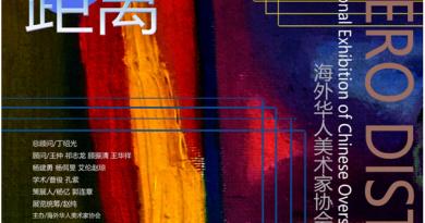 """""""艺术零距离"""" ——海外华人美术家协会2020线上国际展开展"""